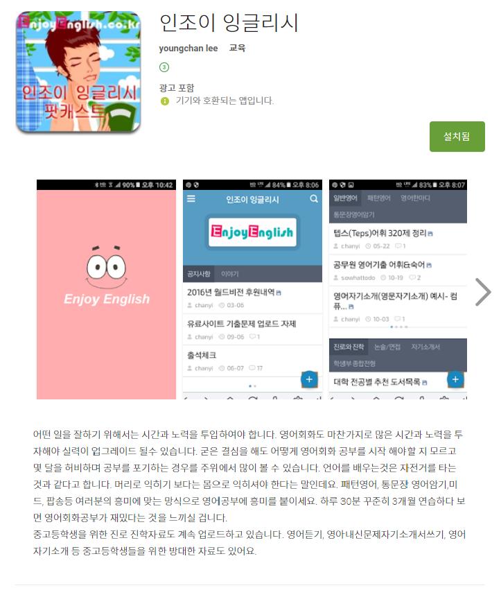 인조이 잉글리시 안드로이드 앱.png