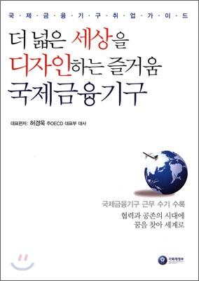 국제금융기구_취업가이드.jpg