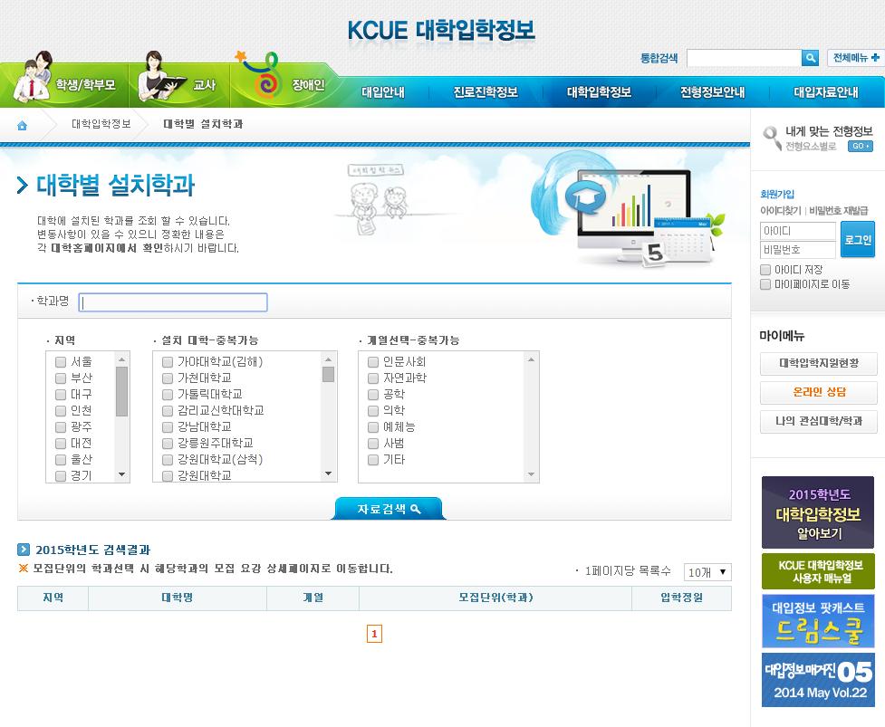 대학진학협의회2.png