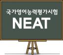 NEAT.jpg