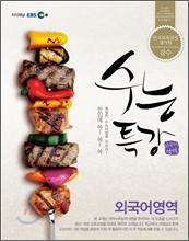 ebs2012수능특강_외국어.jpg
